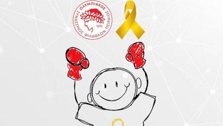«O Ολυμπιακός στηρίζει τη μάχη για την καταπολέμηση του παιδικού καρκίνου!»