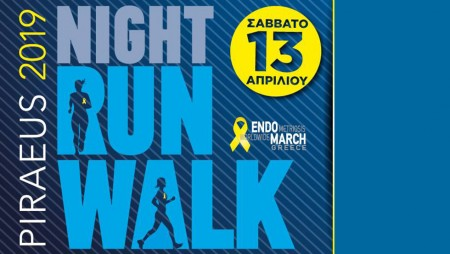 Έρχεται το Piraeus Night Run/Walk 2019