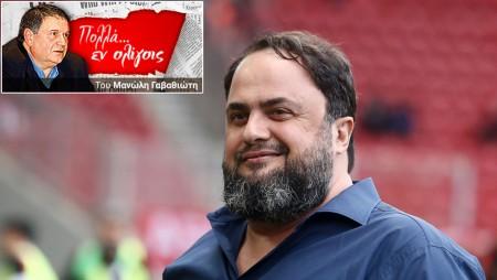 Τους ξεπάτωσε χωρίς έλεος ο Βαγγέλης Μαρινάκης
