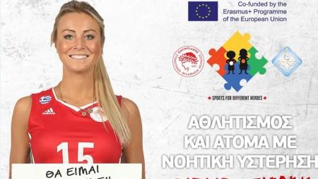 Μια αξιέπαινη πρωτοβουλία του Ολυμπιακού (pic)
