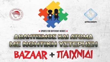 Την Τετάρτη η εκδήλωση «Αθλητισμός και Άτομα με Νοητική Υστέρηση»