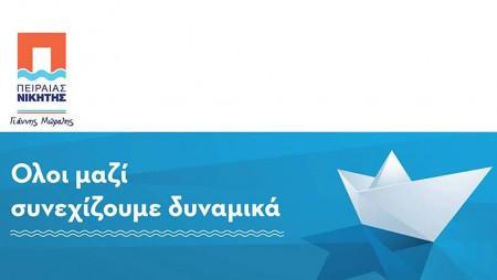 Τα εγκαίνια του εκλογικού κέντρου του «Πειραιά Νικητή»