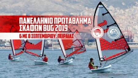 Ξεκινάει το πανελλήνιο πρωτάθλημα σκαφών BUG 2019
