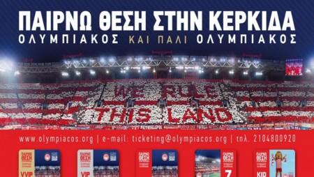 Ανακοίνωση για τα διαρκείας από την ΠΑΕ Ολυμπιακός