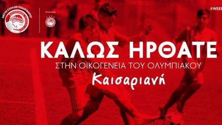 Νέα Σχολή του Ολυμπιακού στην Καισαριανή