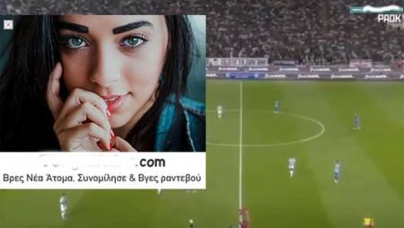 Και πειρατές και... γκόμενα βρήκαν από PAOK TV