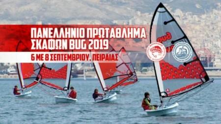 Ξεκινάει το Πανελλήνιο σκαφών BUG 2019!