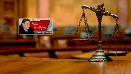 Δεν πάνε στη δίκη να καταθέσουν οι μάρτυρες