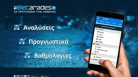 Στοίχημα: Οι σημερινές προτάσεις, από τους Betarades (vids)