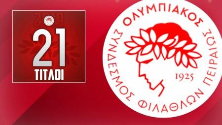 «Ο κορυφαίος πολυαθλητικός σύλλογος στην Ελλάδα!» (photo)