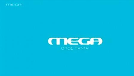 Το MEGA… επιστρέφει! Όπως πάντα… (photo + video)