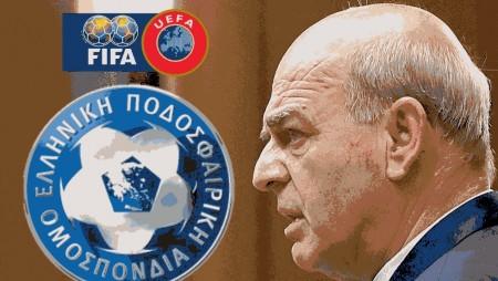 Έτσι... καίνε οι FIFA, UEFA την ΕΠΟ