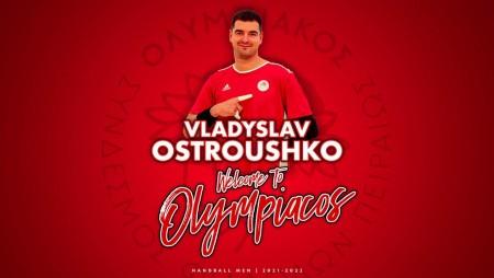 Ολυμπιακός | Χάντμπολ: Δικός του ο Οστρούτσκο! (photo)