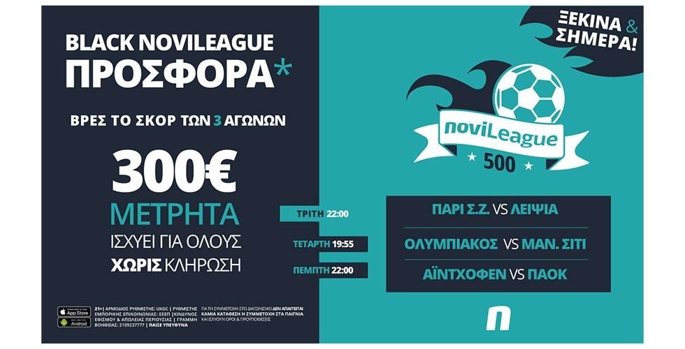 Novileague (24-26/11): 300€ για όποιον βρει τα σκορ των ευρωπαϊκών αγώνων!