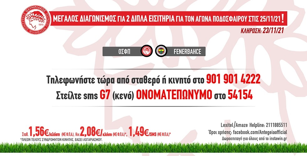 Μεγάλος διαγωνισμός για δύο διπλά εισιτήρια στο Ολυμπιακός - Φενέρμπαχτσε!