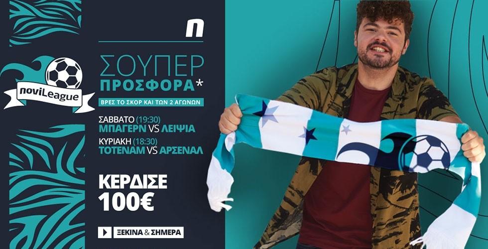 Novileague (5-6/12): 100€ για όποιον βρει τα σκορ των ντέρμπι!