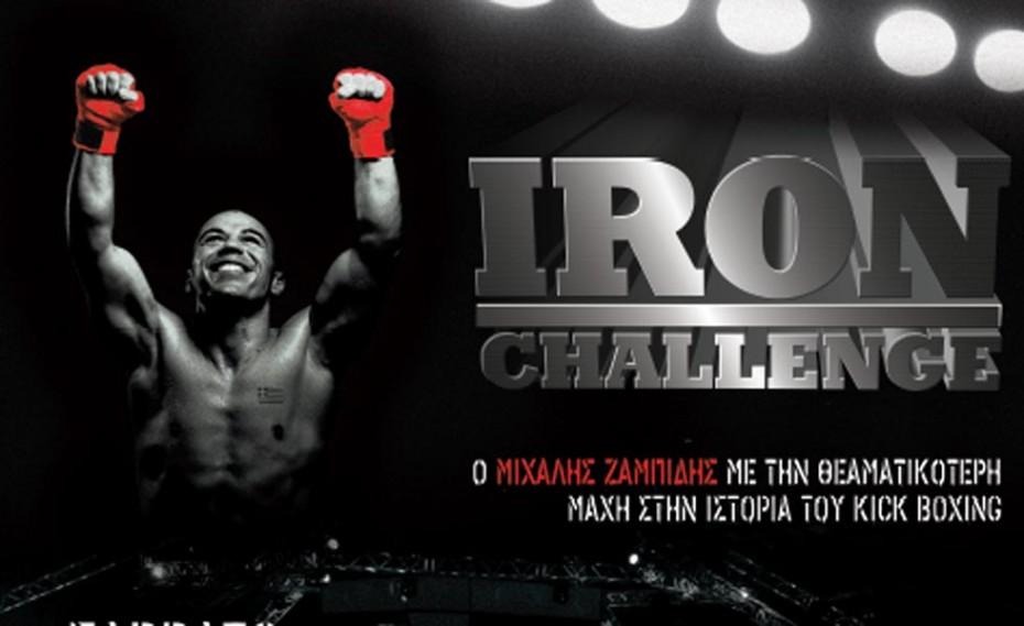 Εντυπωσιακή η κάρτα αγώνων του Iron Challenge!