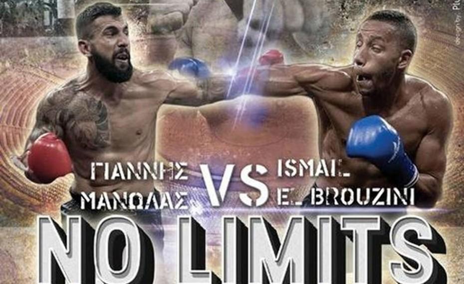 No Limits XXVIII 30 στο «Κατράκειο» θέατρο Νίκαιας