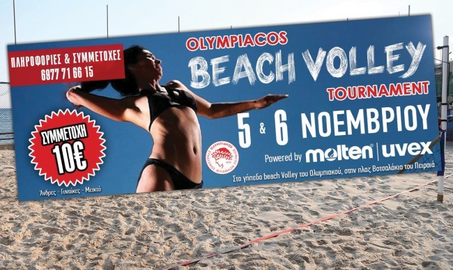 Το πρώτο Olympiacos Beach Volley Tournament (pic)
