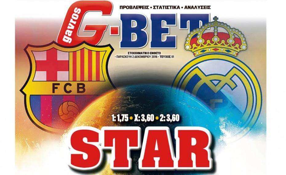 Μην χάσετε την Παρασκευή (02/12) το G-BET