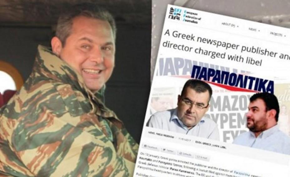 Η Διεθνής και η Ευρωπαϊκή Ομοσπονδία Δημοσιογράφων καταδικάζουν τον Καμμένο