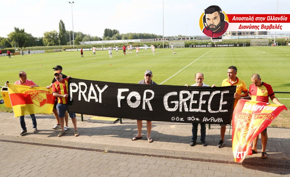«PRAY FOR GREECE»