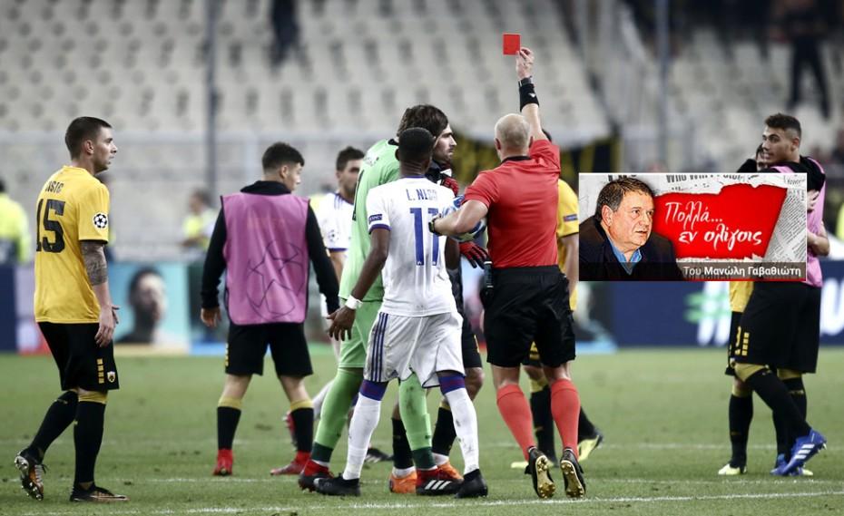 Άγριο ξεφτιλίκι από την UEFA!