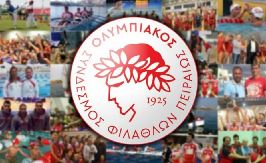 Βραβεύεται ο Ερασιτέχνης Ολυμπιακός!