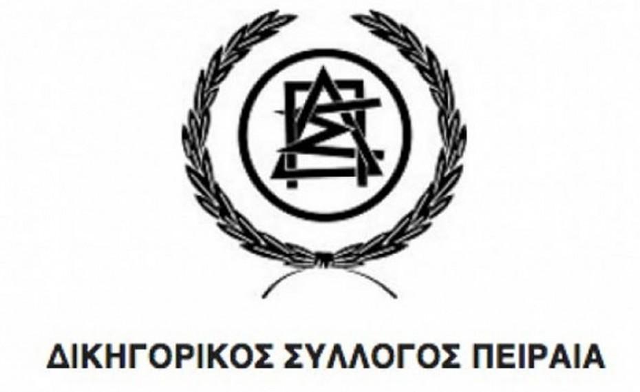 Ο Δικηγορικός Σύλλογος Πειραιά για την φυλάκιση της 53χρονης καθαρίστριας
