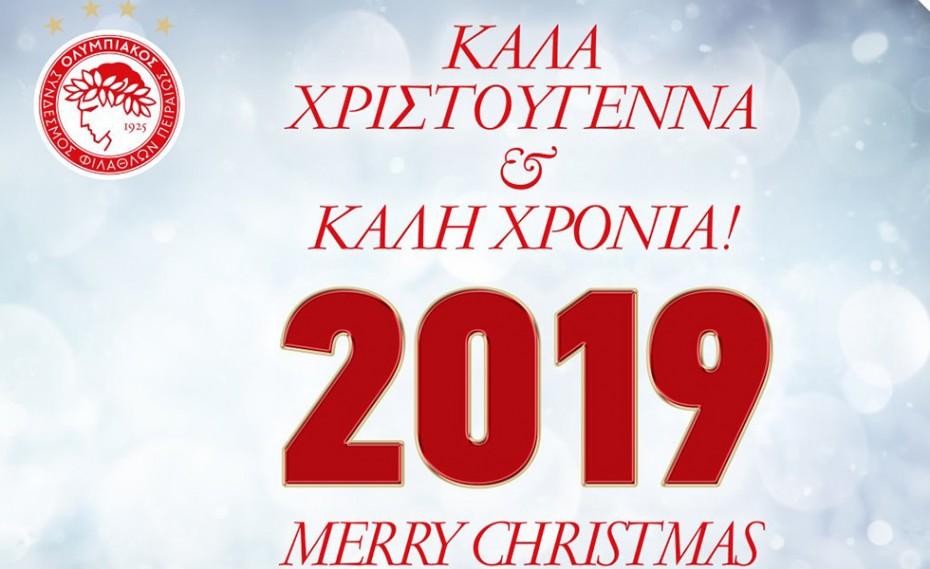 «Καλές γιορτές»
