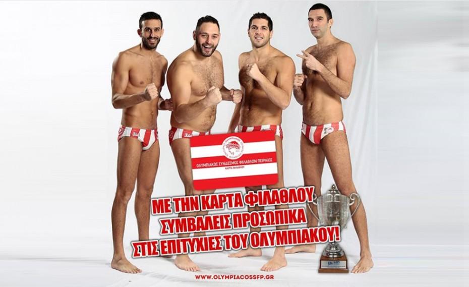 «Με την Κάρτα Φιλάθλου συμβάλεις προσωπικά στις επιτυχίες του Ολυμπιακού!»
