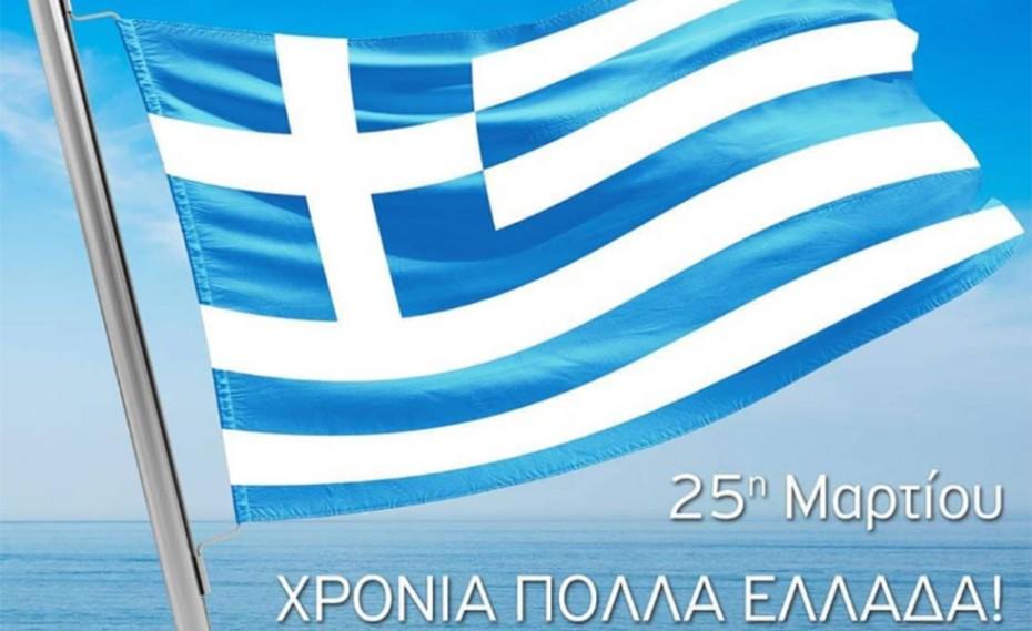 «Χρόνια πολλά Ελλάδα!» (pic)