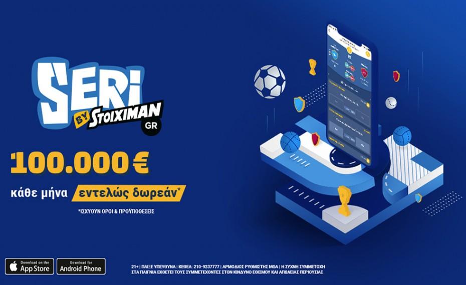 Το Seri είναι εδώ και μοιράζει 100.000€ κάθε μήνα