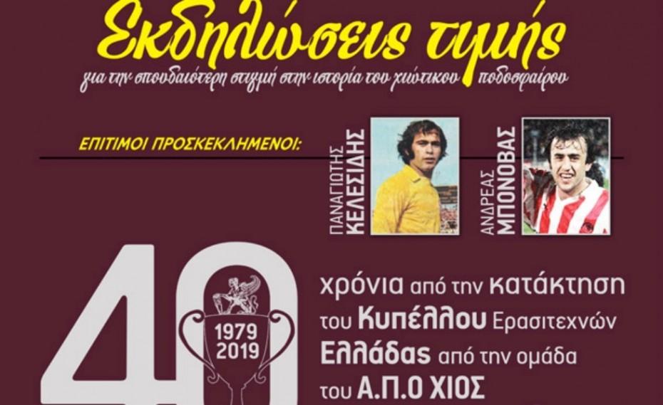 Βραβεύονται οι Κελεδίσης και Μπονόβας στη Χίο