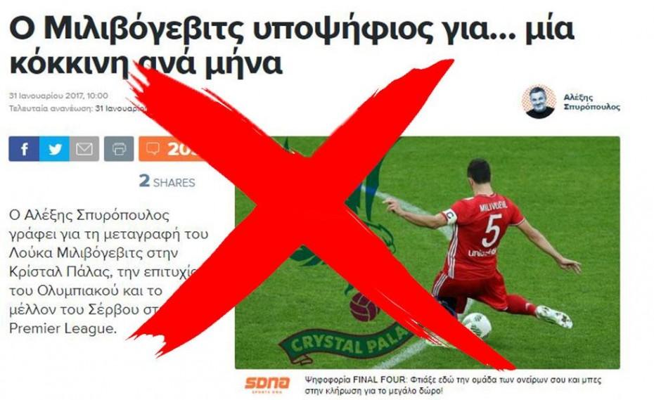 Γεια σου Αλέξη «μερακλή», σε ξεβράκωσε ο Μιλιβόγεβιτς!