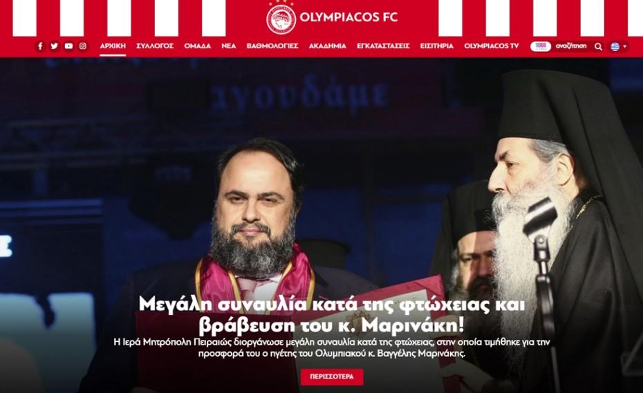 Τα «σπάει» το ανανεωμένο σάιτ της ΠΑΕ Ολυμπιακός! (pic)