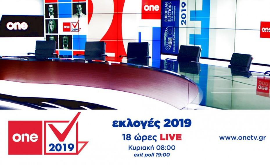 Εκλογές με το One Channel!