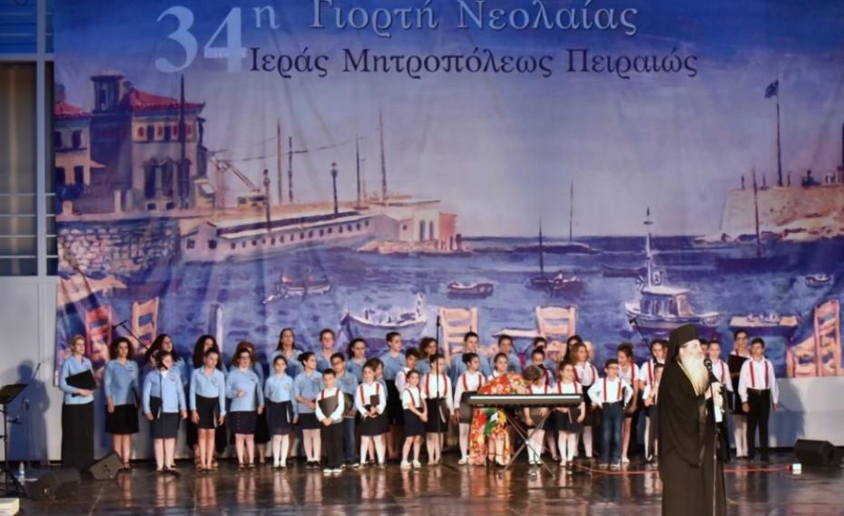 Με μεγάλη επιτυχία η 34η Γιορτή Νεολαίας της Μητρόπολης Πειραιά! (pics)