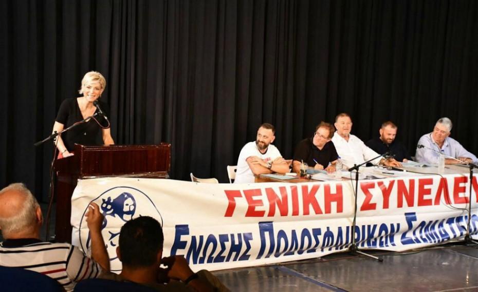 Η Χριστίνα Τσιλιγκίρη στην Γενική Συνέλευση της ΕΠΣ Πειραιά
