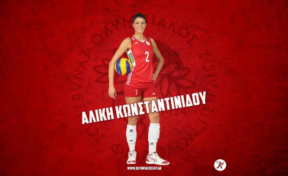 Έμεινε στον Ολυμπιακό η Κωνσταντινίδου!