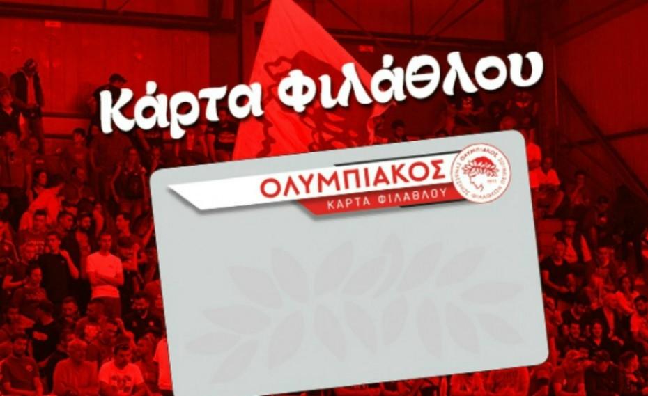 «Καμία δικαιολογία για όποιον δηλώνει Ολυμπιακός να μην είναι μέλος στον Ερασιτέχνη!»