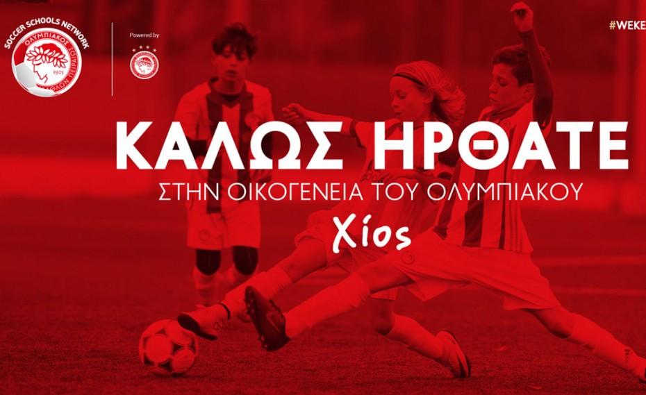 Νέα Σχολή του Ολυμπιακού στη Χίο!