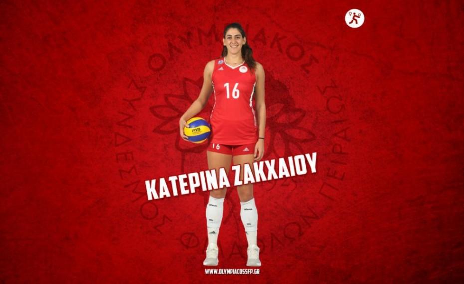 Έμεινε και η Ζακχαίου στον Ολυμπιακό!