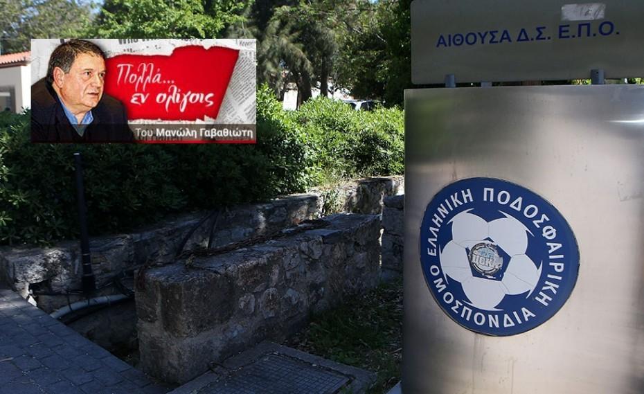 Αποκάλυψη: Ανασύρθηκε από τα συρτάρια της Δικαιοσύνης η υπόθεση «βρόμικες εκλογές ΕΠΟ»