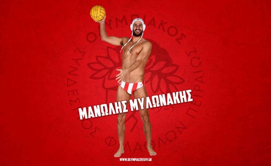 Παραμένει στον Ολυμπιακό ο Μυλωνάκης!