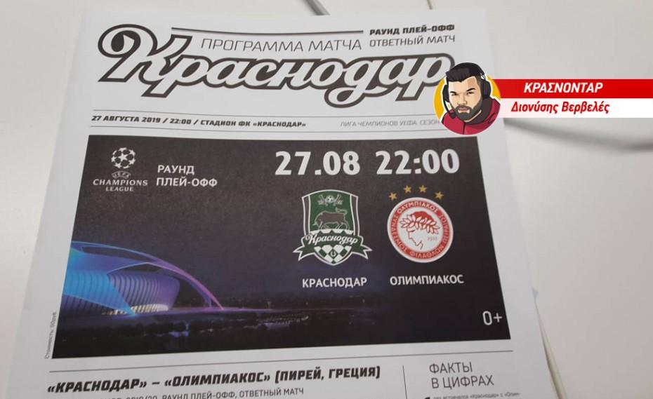 Το ξεχωριστό match programme του Κράσνονταρ-Ολυμπιακός (pics)