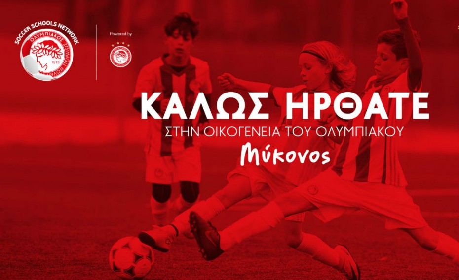 Και στην Μύκονο Σχολή ποδοσφαίρου ο Ολυμπιακός!