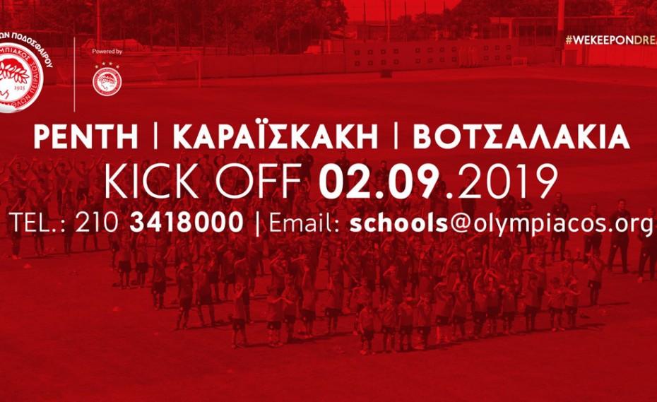 Ξεκινούν τη Δευτέρα (2/9) οι Κεντρικές Σχολές του Ολυμπιακού!