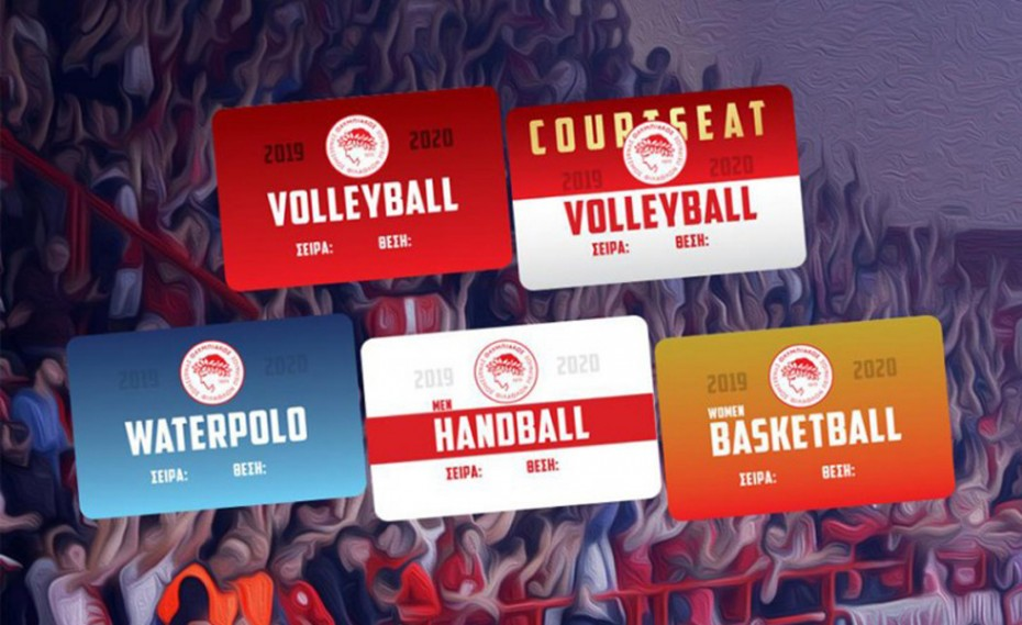 Την Τρίτη (17/9) ξεκινάει η διάθεση των VIP καρτών διαρκείας του Ερασιτέχνη!