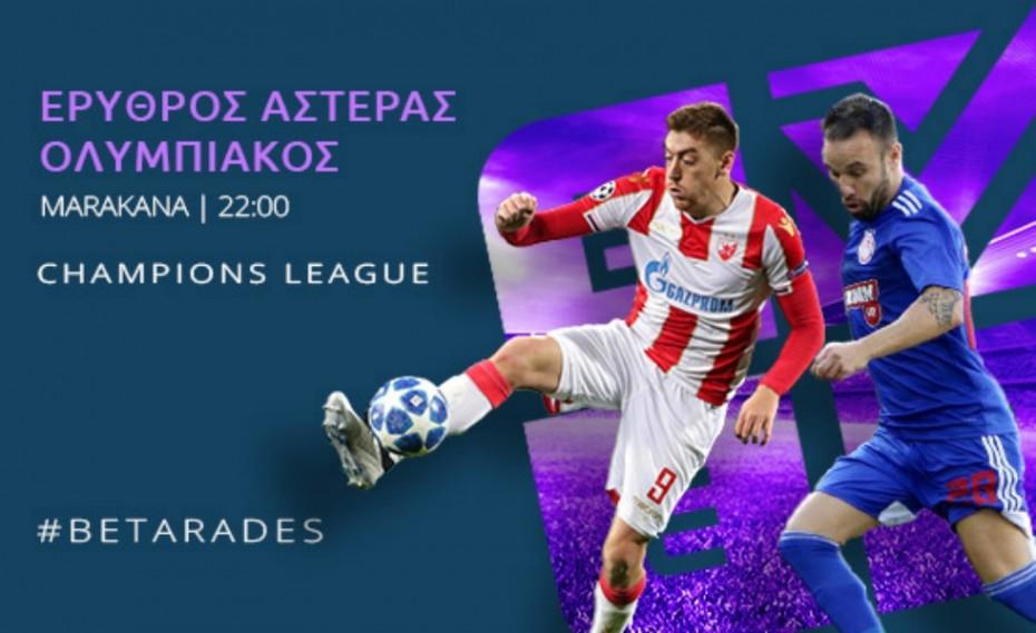 Στοίχημα: Με τα γκολ στο Βελιγράδι! (vid)